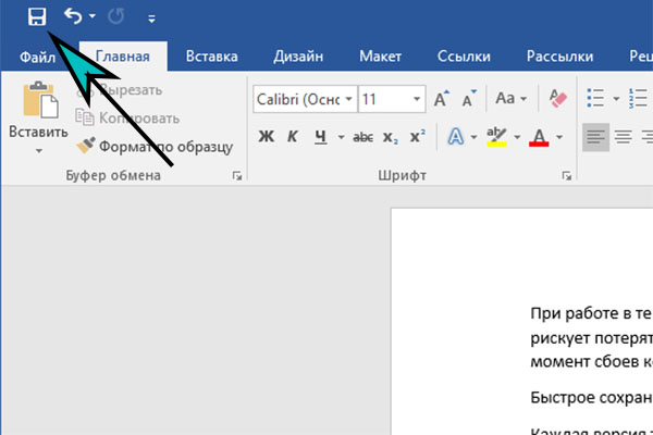 Кнопка для сохранения документа Word