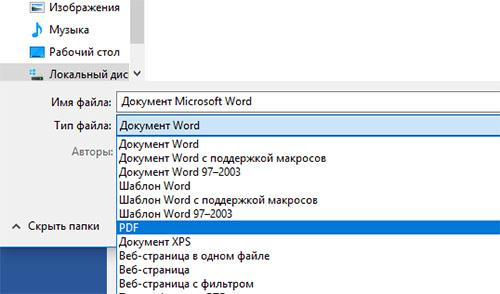 Сохранение файл в PDF