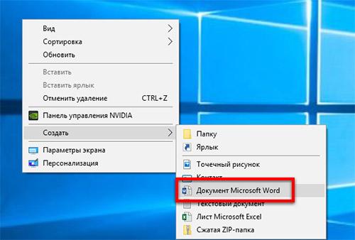 Создание файла на рабочем столе