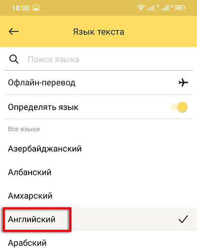 Выбор языка в мобильном переводчике