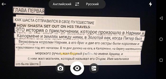 Перевод через камеру в Яндекс.Переводчике