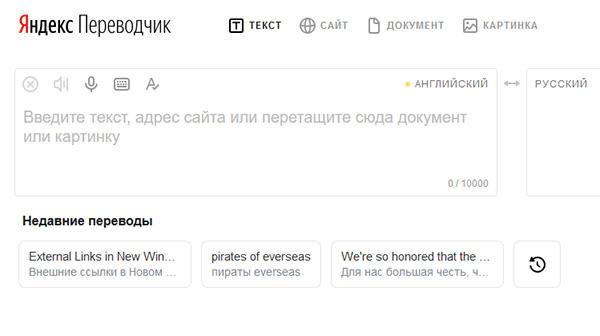 Онлайн-переводчик Яндекс