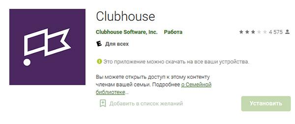 Ненастоящий Clubhouse