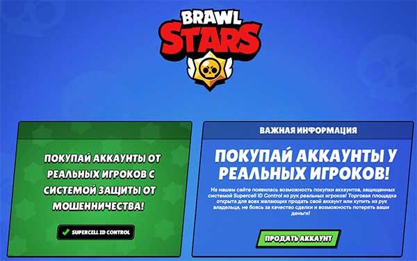 Магазин аккаунтов Brawl Stars
