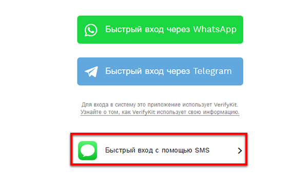 Авторизация на сайте Гетконтакт