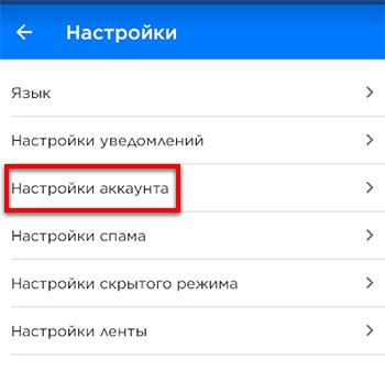 Параметры аккаунта Getcontact