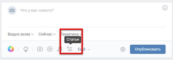 Статьи в ВКонтакте