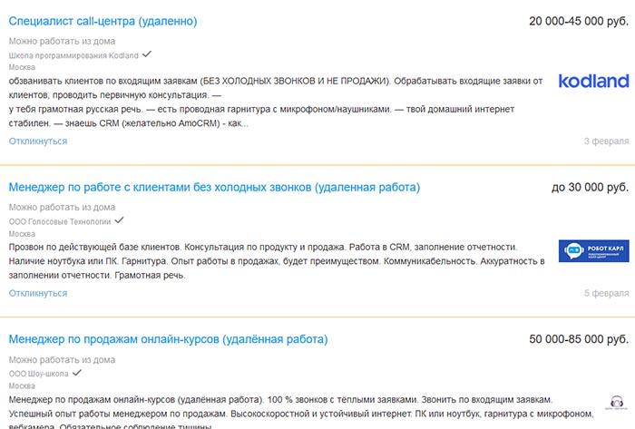 Предложения работы на hh.ru