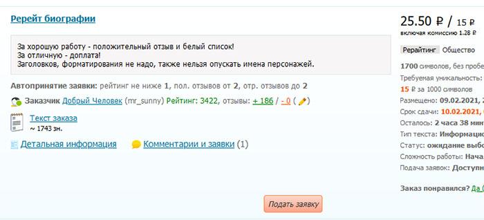 etxt.ru заказ