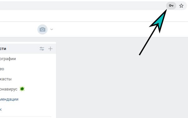Иконка для сохранения пароля