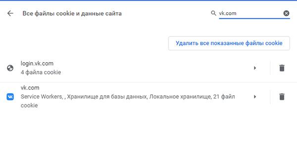 Поиск куки от ВКонтакте