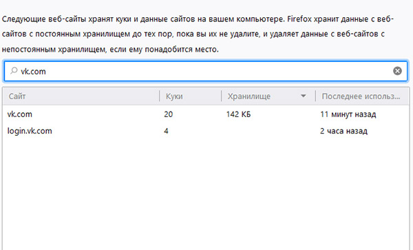 Удаление куки ВК в Firefox