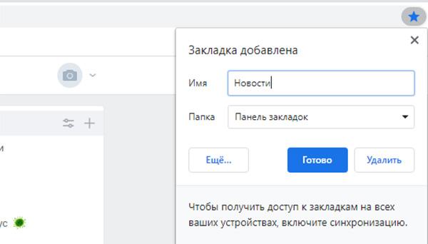 Добавление закладки в Chrome