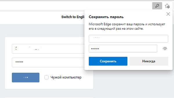 Пароль от ВКонтакте в Edge