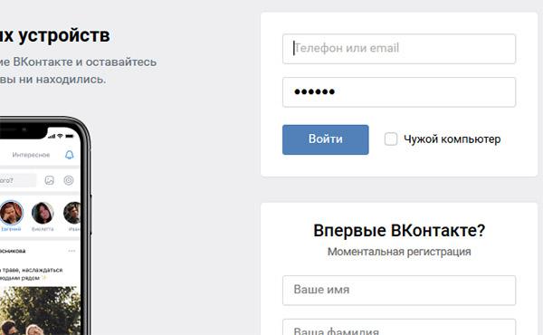 Вконтакте через Firefox
