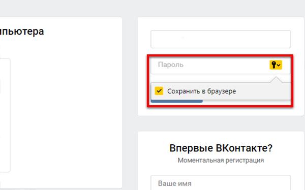Сохранение пароля в Яндекс Браузере