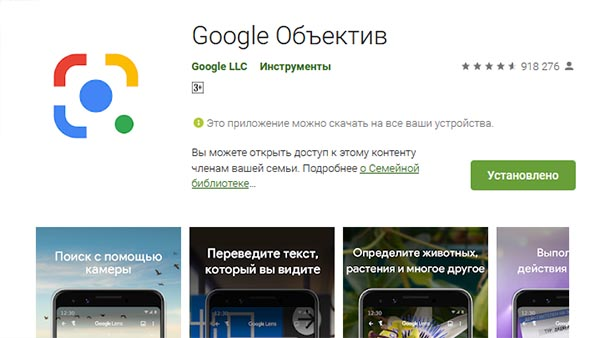 Google Lens в Play Market