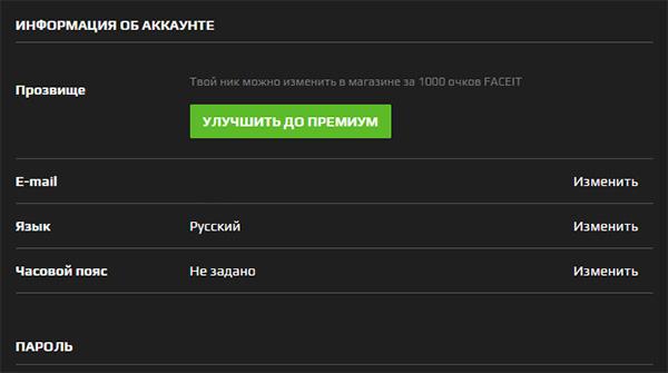 Переименовать аккаунт Фейсит