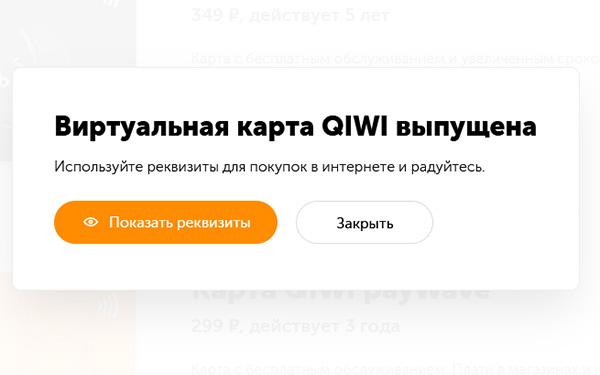 Выпуск карты QIWI
