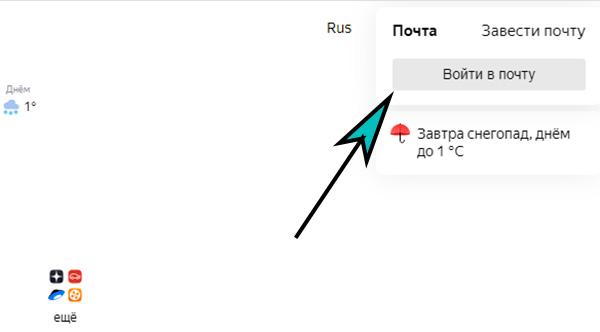 Кнопка для входа в Яндекс