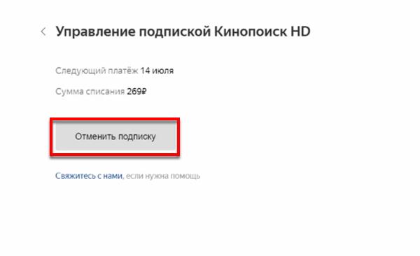 Кнопка отмены подписки