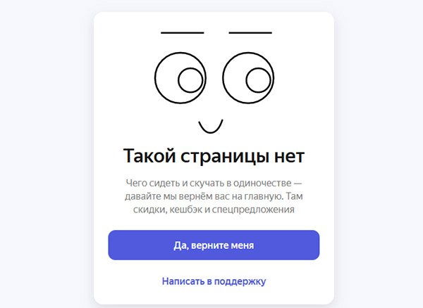 Страницы Яндекс не существует