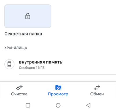 Внутренняя память Android