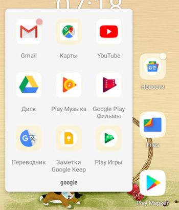 Иконка Yotube в Android