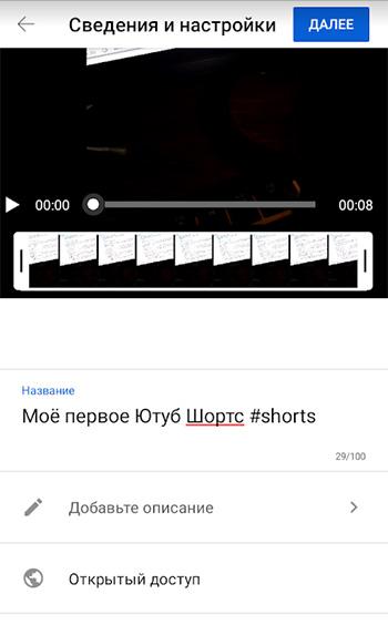 Создание Youtube Shorts