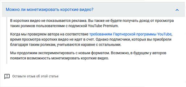 Официальная справка Youtube