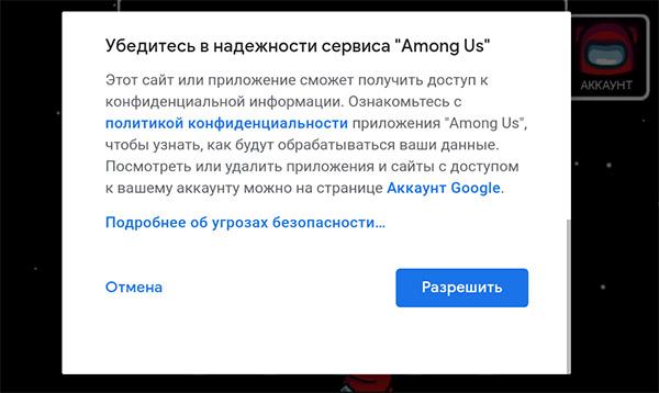 Разрешение авторизации через аккаунт Google