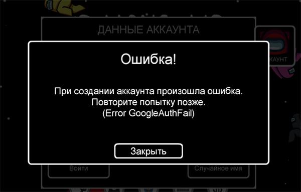 Ошибка создания аккаунта