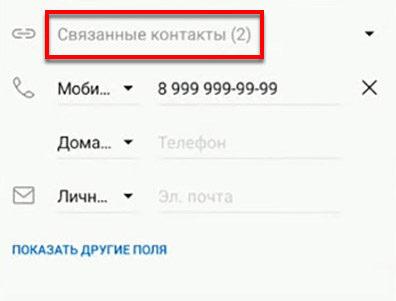 Связанные контакты в телефоне