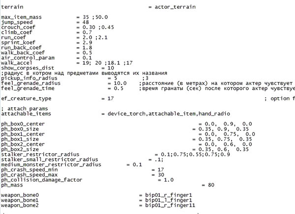 Файл конфигурации Stalker