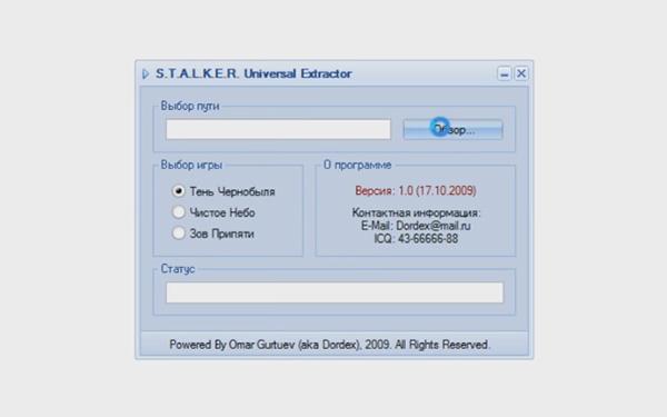 Распаковщик архивов для Stalker