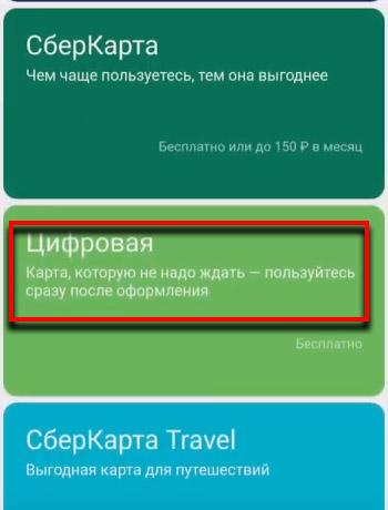 Цифровая карта Сбербанка