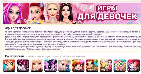 Бесплатные онлайн-игры для девочек