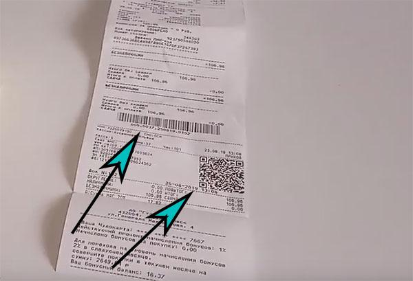 QR и штрих-код на чеке