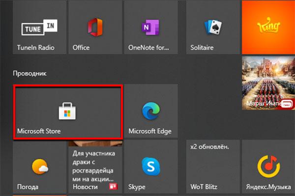 Microsoft Store в Windows 10