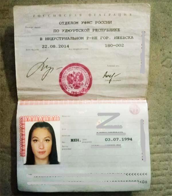 Паспорт мошенника