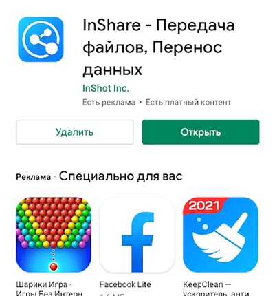 Приложение для Android InShare