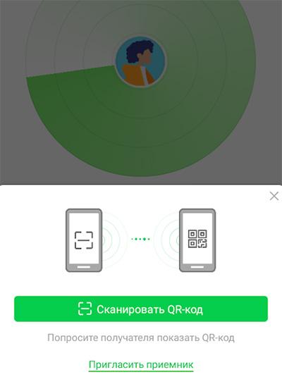 Кнопка Сканировать QR
