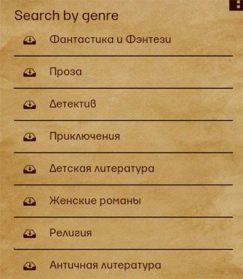 Приложение Книжная Лавка