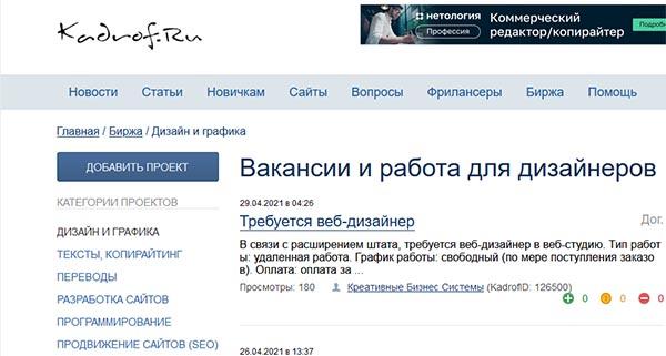 Сайт Kadrof