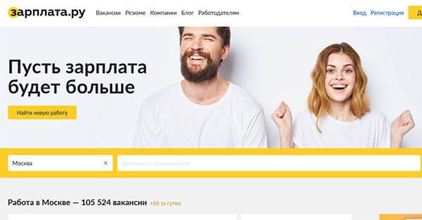 Сайт Zarplata