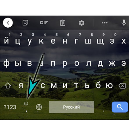Кнопка для открытия смайликов на клавиатуре
