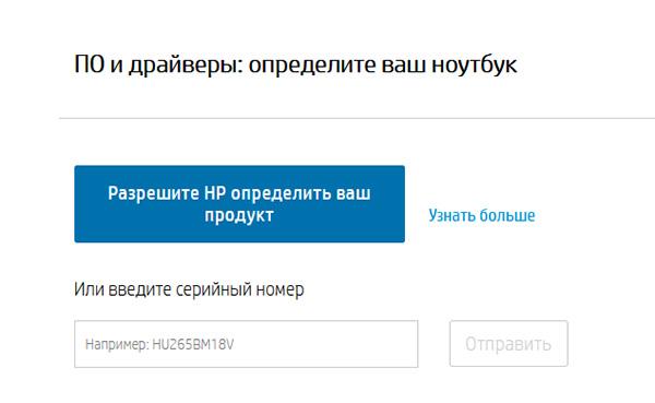 Поиск драйвера для HP