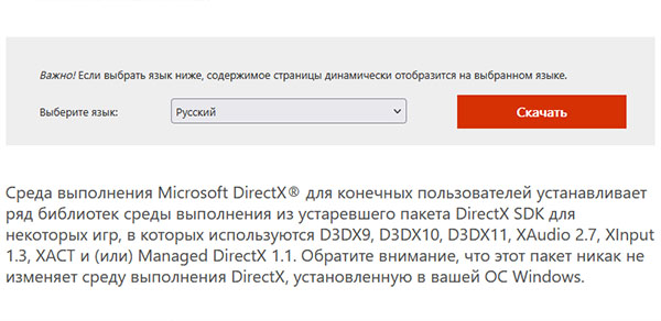 Установщик DirectX