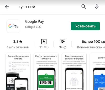Приложение Google Pay