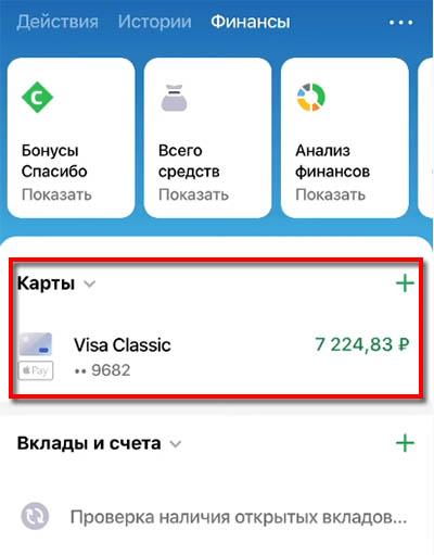 Банковские карты в приложении